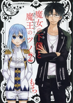 "Majo no Geboku to Maou no Tsuno"" (The Witch's Servant and the Demon Lord's Horn"")Volume 2 by Mochi"
