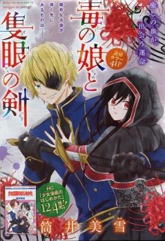 """Oneshot: Doku no Musume to Sekigan no Tsurugi"""" (The Poison Girl and the One-eyed Swordsman"""" by Miyuki Tsutsui"""