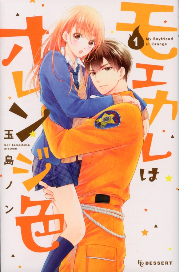 My Boyfriend in Orange Volume 2 by Non Tamashima