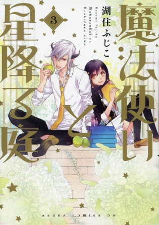 Mahoutsukai to Hoshifuru Niwa Volume 3 by Yujiko Kosumi